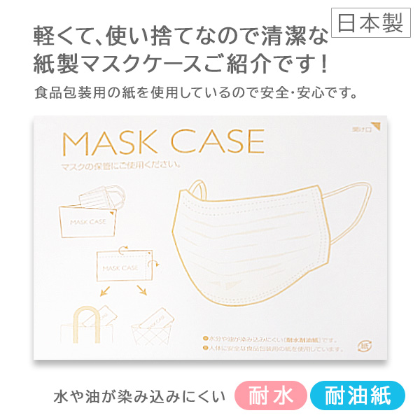 使い捨て マスクケース 紙 紙製 2000枚  マスク入れ 日本製 持ち運び おしゃれ 飲食店 折りたたみ 仮置き 収納 携帯 保管 ノベルティ
