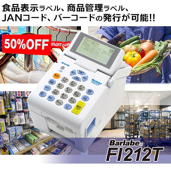 食品表示ラベル 商品管理ラベル バーコードラベル JANコード表示 SATO FI212T 本体