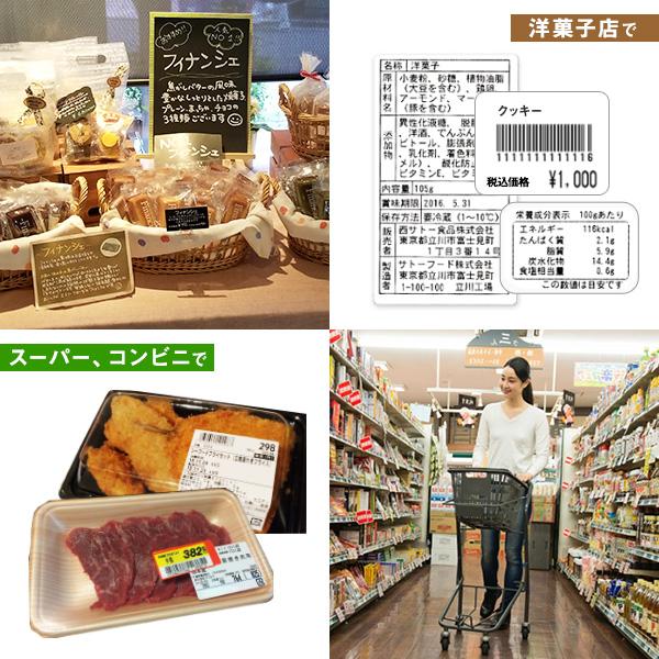 食品表示ラベルとして、洋菓子店で、スーパーコンビニで幅広くご利用いただいております!