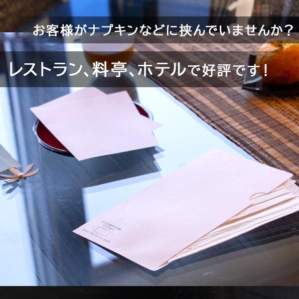 使い捨て マスクケース 紙製 FSC認証紙 200枚 日本製 高級和紙 マスク入れ 雲竜伊予和紙 持ち運び おしゃれ 飲食店 折りたたみ 仮置き 収納 携帯 保管 ノベルティ