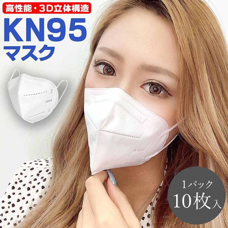 KN95 認証 韓国 人気モデル 愛用中 不織布 マスク 韓国 セリズチョイス 10枚/袋