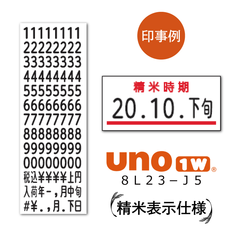 SATO ハンドラベラー 本体 uno 1w精米表示仕様 ( ウノ )  ラベラー  SATO シールラベル 最短出荷