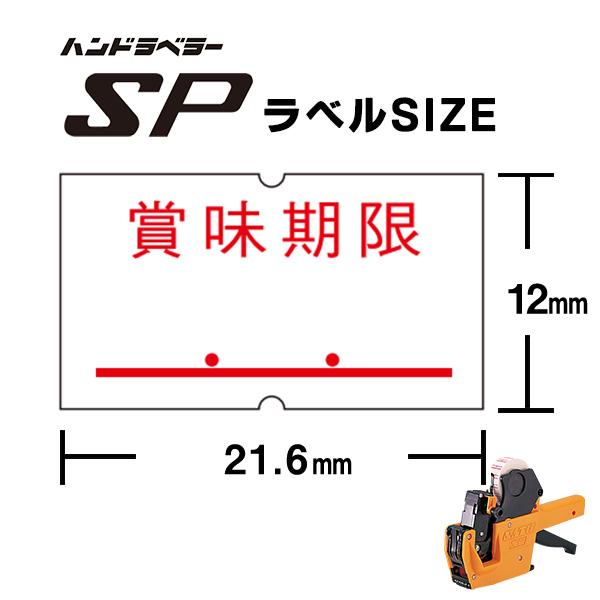 ハンドラベル SATO SP用 賞味期限 ラベル ( 強粘 弱粘 ) 赤 10巻 サトー純正 ラベルシール 最短出荷
