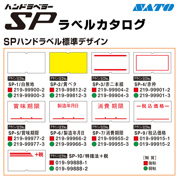 ラベラー サトー sp ラベル 赤二本線 赤2本線 10巻 強粘 弱粘 SP-3 即日出荷可 sato純正 ハンドラベラー シール サイズ 交換 最短出荷
