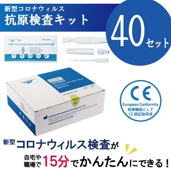 抗原検査キット40セット JOYSBIO 変異株対応 変異株 抗体検査 CE認証取得正規品