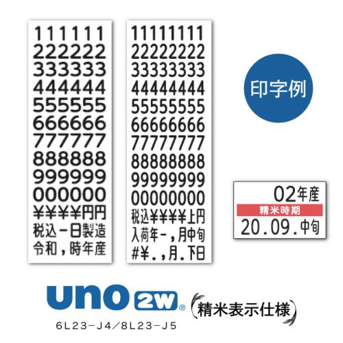SATO ハンドラベラー 本体 uno 2w精米表示仕様 ( ウノ )  印字ASSY  SATO シールラベル 最短出荷