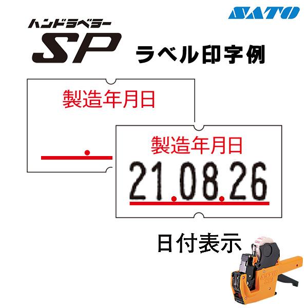 ハンドラベラー SP用 ラベル 製造年月日 強粘 10巻 sato SP-6 サトー純正 ラベラー ラベルシール ラベラー シール サイズ 交換 価格 900円  即日出荷可 最短出荷