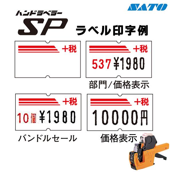 ハンドラベラー SATO SP用 ラベル 特措法+税 10巻 SP-10 サトー純正 ラベラー ラベルシール シール サイズ 交換 価格 900円