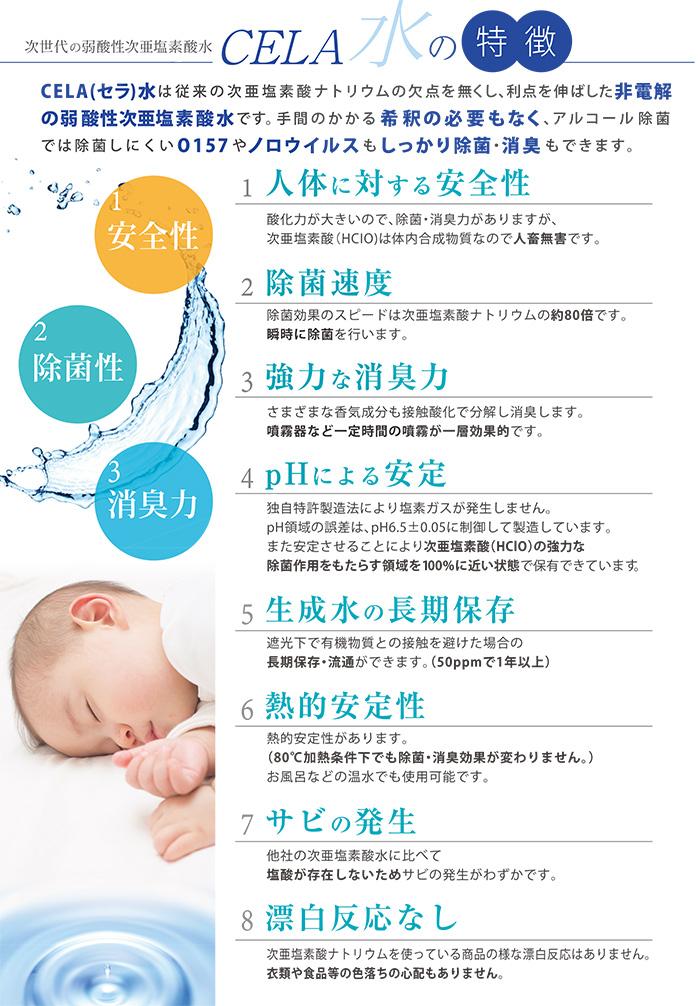 【安全性 : PH 6.5±0.05を安定して実現】<br> ph6.5とは唾液とほぼ同じ程度のphであり、誤って口の中に入ったり、肌に触れてしまったとしても無害なので、赤ちゃんやペットのいるご家庭でも安心してご利用いただけます。