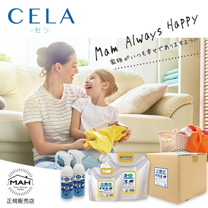 【次世代の弱酸性次亜酸素水 Cela水】 <br> CELA(セラ)水は非電解の弱酸性次亜塩素酸水。 Cela水は人畜無害で非常に安全なので 、人がいる空間やペットなどがいる場所でもそのまま安心してご使用いただけます。