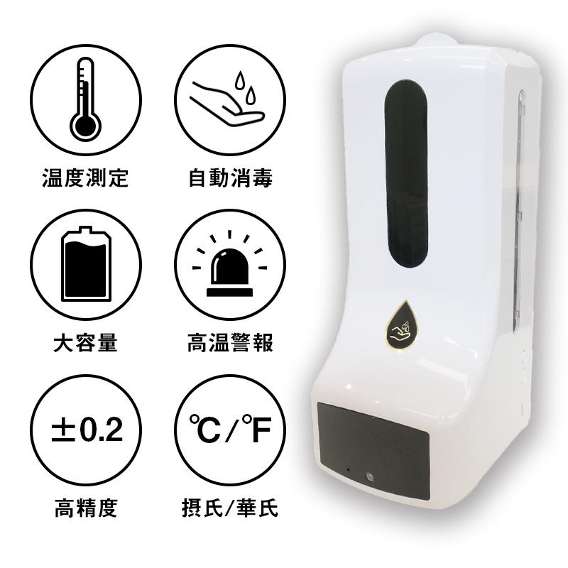 自動 検温 消毒 非接触型 体温検知器 オートディスペンサー コロナ対策 手指 消毒液 感染症 予防 対策