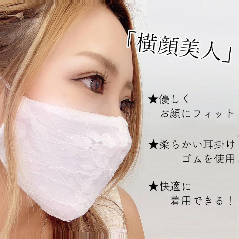 冷感 レースマスク 上品 夏マスク 接触冷感 夏用 大人 メール便T 1個