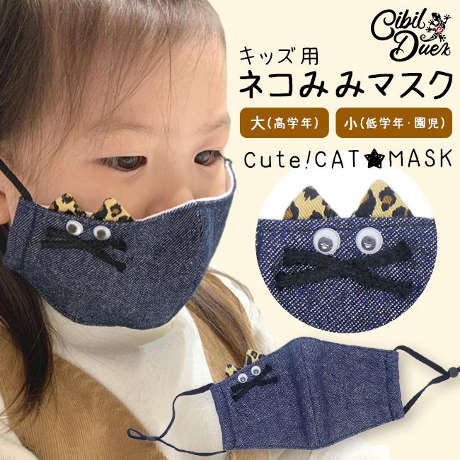 ネコみみマスク 子供 キッズ マスク 予防 花粉 おしゃれ 子供サイズ 布マスク 洗える かわいい コーデマスク メール便T 1個