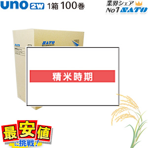 SATO ハンドラベラー 本体 uno 2w精米表示仕様 ( ウノ ) ラベラー SATO シールラベル 最短出荷