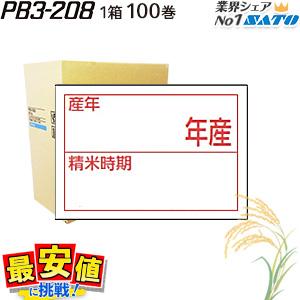 SATO ハンドラベラー 本体 PB3-208精米表示仕様 ラベラー SATO シールラベル 最短出荷
