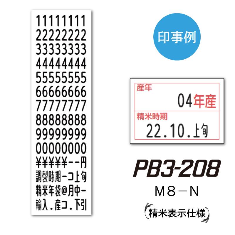 sato PB3-208用 精米表示 ハンドラベル 精米時期 100巻 1ケース サトー ラベラー SATO ハンドラベラー シールラベル