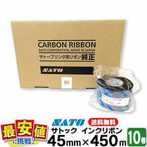 SATOC サトック リボンPF45B【45mm×450m送料無料】1箱/10巻入 / SATO(サトー) 最短出荷