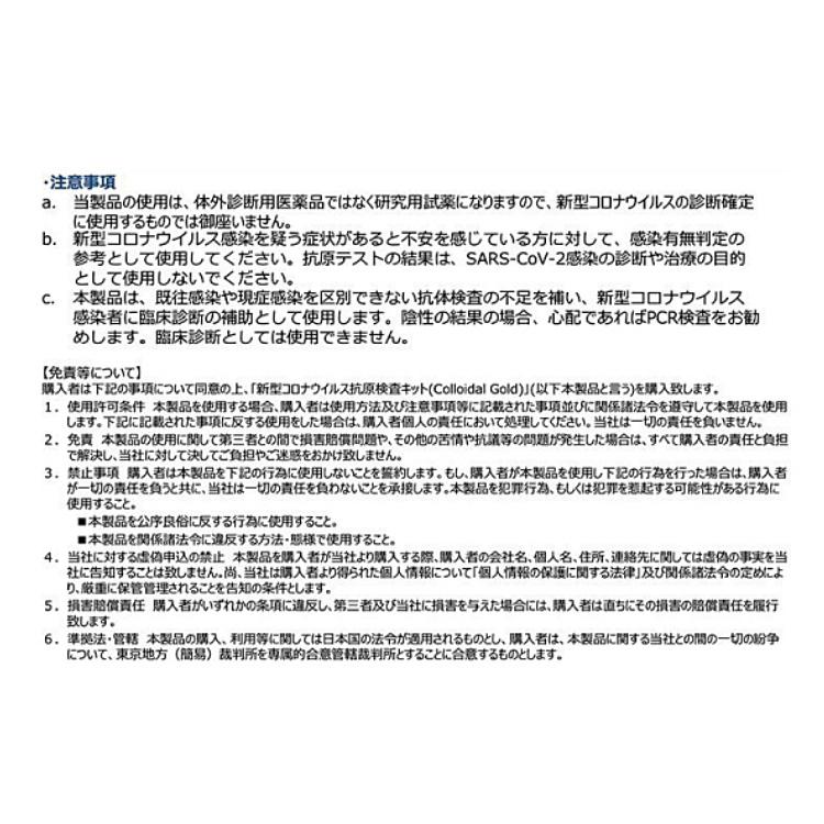抗原検査キット 変異株対応 100回分 唾液 鼻腔 咽頭 3種類の検査が可能 コロナ検査キット CE認証取得正規品 簡単 最短15分 コロナウィルス 研究用試薬 日本語 返品交換不可