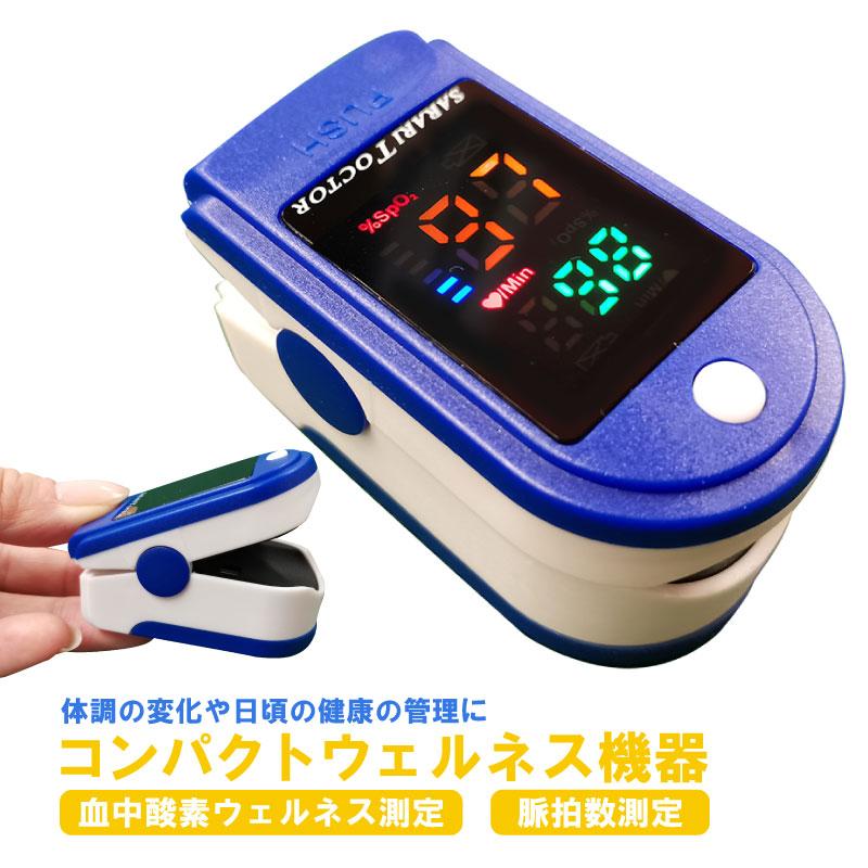 コンパクトウェルネス機器 血中酸素濃度計 酸素飽和度測定 脈拍数 指をはさむだけ 手軽 健康管理 スポーツ トレッキング 家庭用