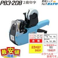 ハンドラベラー PB3-208 本体 2段型 インク付属 サトー ラベルシール SATO正規販売店