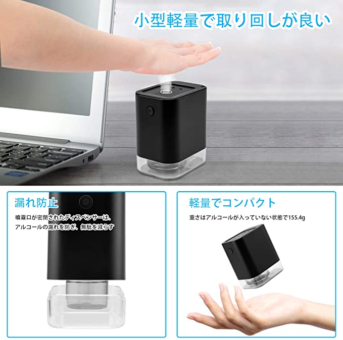 ディスペンサー アルコール オート 小型 スプレー 自動 ポータブル スマートセンサー コンパクト 次亜塩素酸水 非接触型 手指自動消毒器 MamAlwaysHappy Cela対応