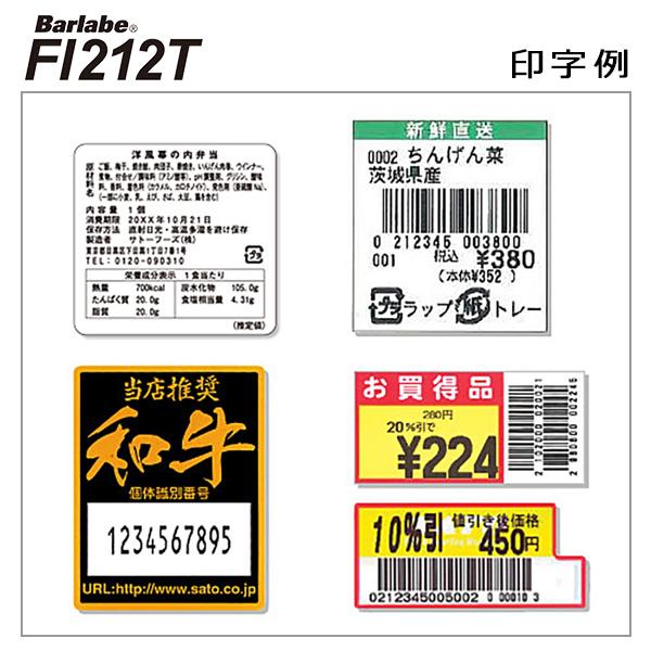 SATO FI212T バーラベ Barlabe 標準仕様  USBモデル  SDカード付 ラベルプリンタ バーコードプリンタ サトー 最安値に挑戦! 栄養成分表示・食品表示対応  安い セール 最短出荷