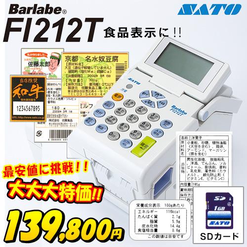 バーラベFI212T標準仕様<br>(USBモデル)SDカード付