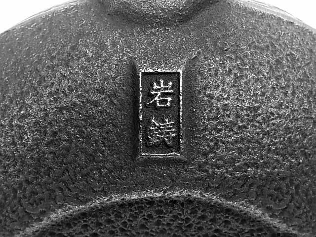 岩鋳南部鉄急須 5型松葉 日本製
