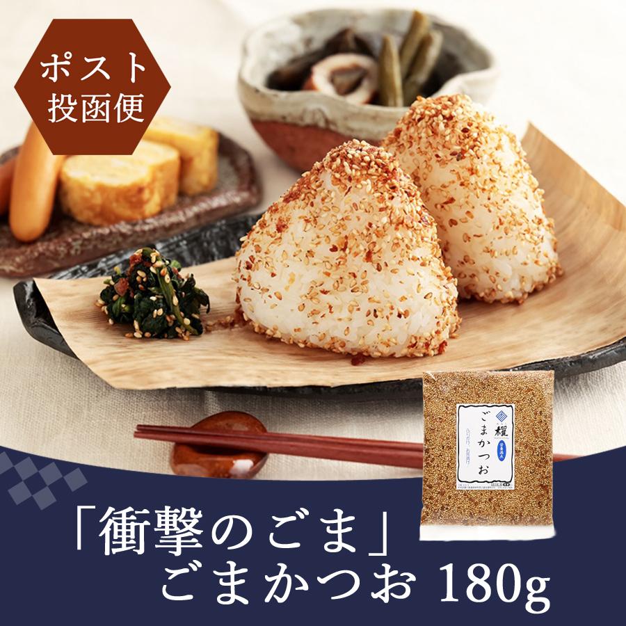 【ネコポス】全国一律送料300円ごまかつお180g