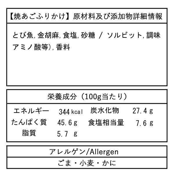 【櫂 プレミアムふりかけ】 焼あごふりかけ 40g