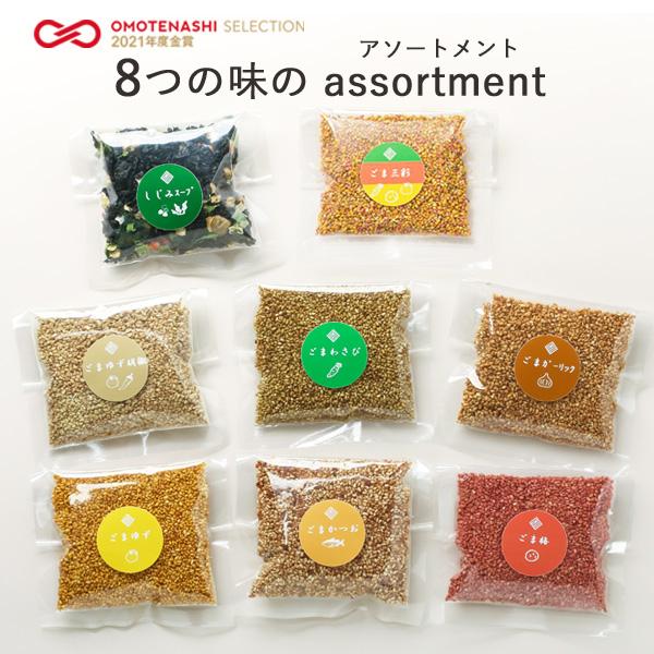 おもてなしセレクション金賞記念 8つの味のアソートメント