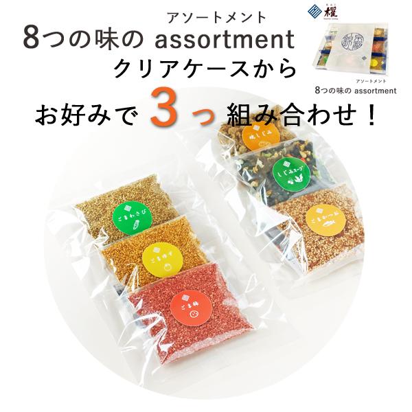 8つの味のアソートメント!クリアケースギフトからお好みで3つ選べるセット!