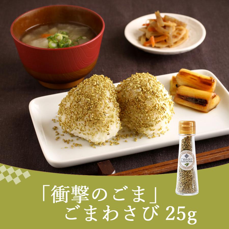 ごまふりかけシリーズ7種セット(瓶詰)