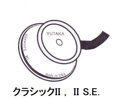 刻印(聴診器本体へ) ※器種限定で無料