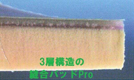 縫合パッドPro L(14cm x 12cm、1枚または2枚組)またはPro S(7cm x 12cm、4枚組)耐久性抜群!