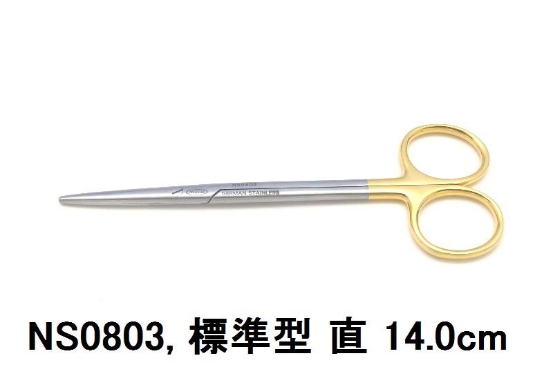 メッツェンバウム剪刀TC(繊細な組織の剥離や組織の切断に)