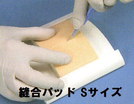 縫合パッド,  L(14cm×12cm、6枚組) または S(7cm×12cm、12枚組)耐久性抜群!