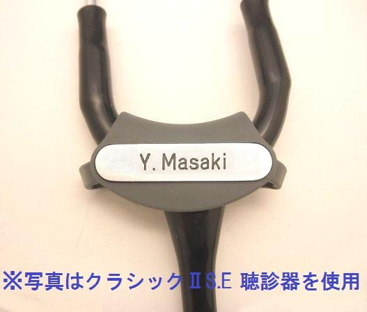 2175 マスターカーディオロジーブラック(Brass edition) 耳管とヘッドに特殊加工