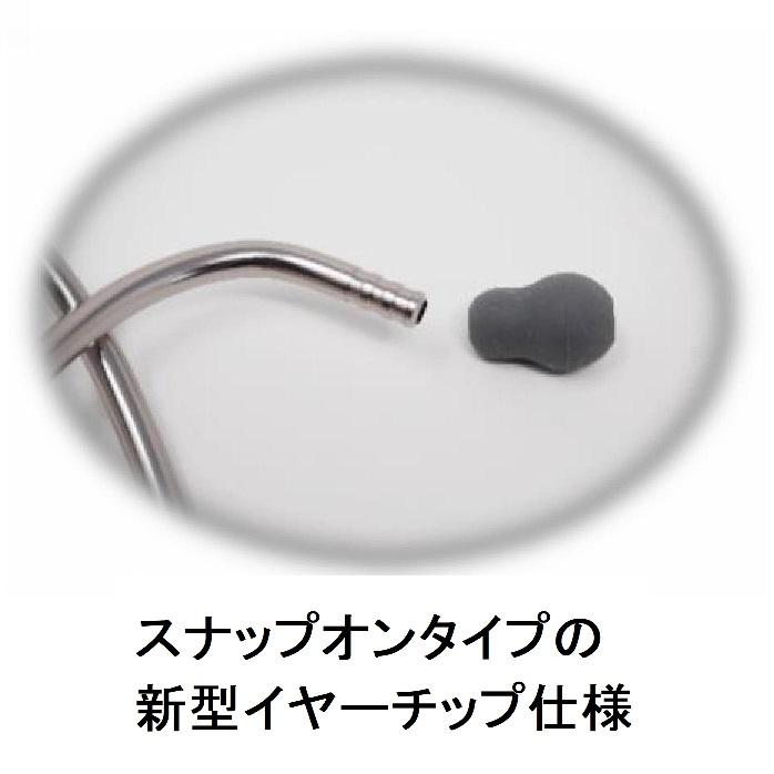 [刻印 or ポーチ無料!]ADスコープ703 クリニシャンモデル
