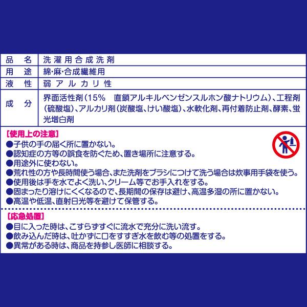 【ケース】ファーファ洗剤 4.0kg (レギュラー粉末洗剤) ×3個入 ミントスプラッシュの香り