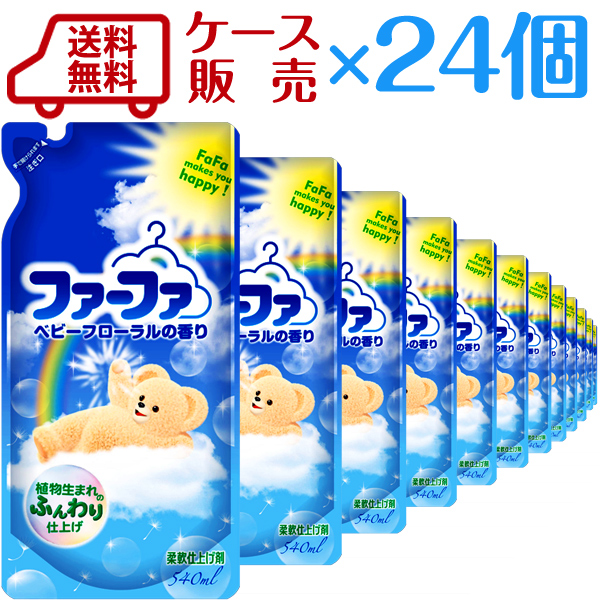 無くなり次第終了 【ケース】ファーファ柔軟剤 ベビーフローラル 詰替 540ml(濃縮) ×24袋入