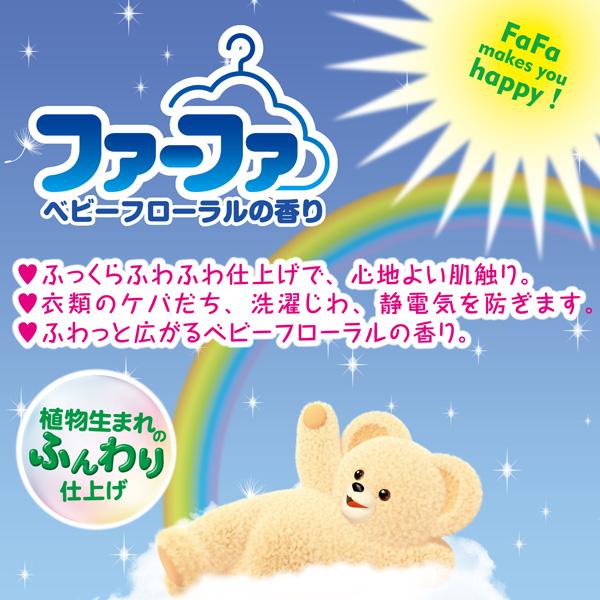 【ケース】ファーファ柔軟剤 ベビーフローラル 詰替 540ml(濃縮) ×24袋入