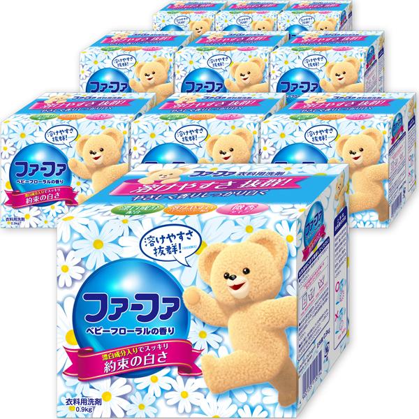 【送料無料 ケース】ファーファ粉末洗剤 ベビーフローラル 0.9kg (コンパクトタイプ)×10個入