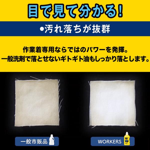 WORKERS作業着専用 液体洗剤 本体 800g