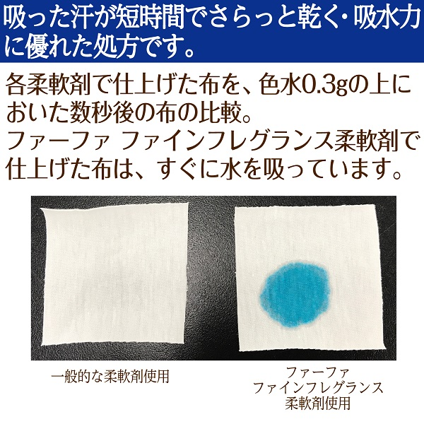 ファーファ ファインフレグランス柔軟剤 オム 超特大 詰替 1400ml