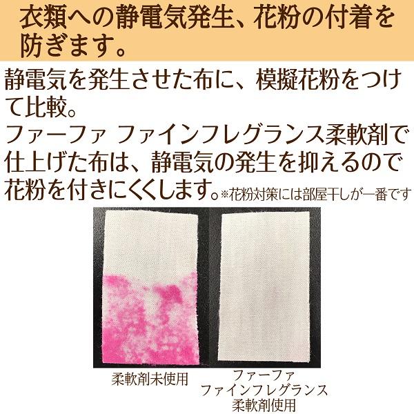 【リニューアル前商品】ファーファ ファインフレグランス 柔軟剤 ボーテ 詰替 超特大 1400ml