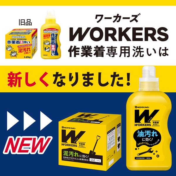 【ケース】WORKERS作業着液体洗剤 4500g ×4本入