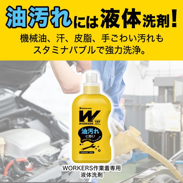 WORKERS作業着専用 液体洗剤 詰替 2000g