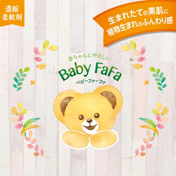 【ケース】ベビーファーファ 濃縮柔軟剤 詰替 540ml×24個