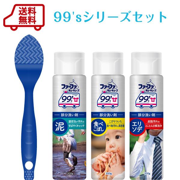 送料無料 ファーファ99's 部分洗い剤3種+洗たくブラシ セット